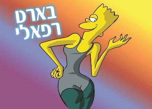 הסימפסונים -קרדיט - אורי פינק
